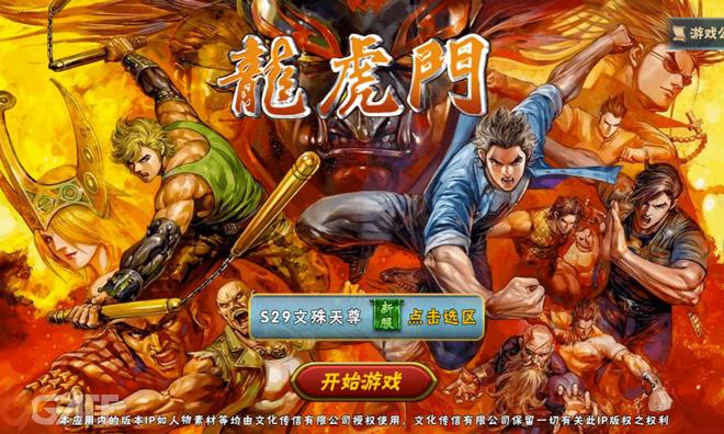 Long Hổ Môn: Video trải nghiệm game