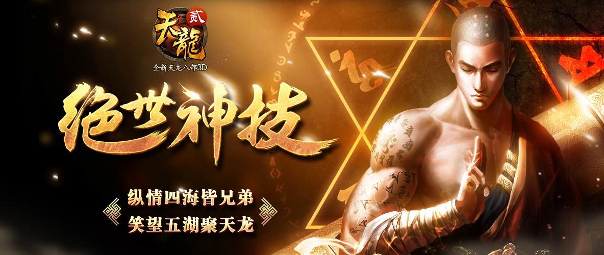 Thiên Long Bát Bộ 3D