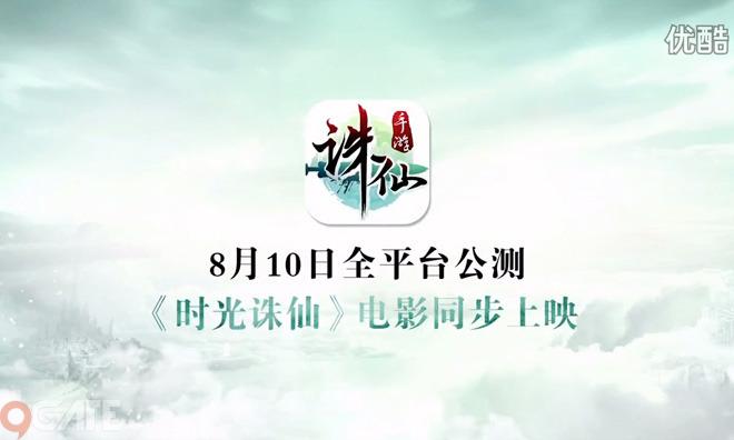 Tru Tiên 3D: Trailer Game