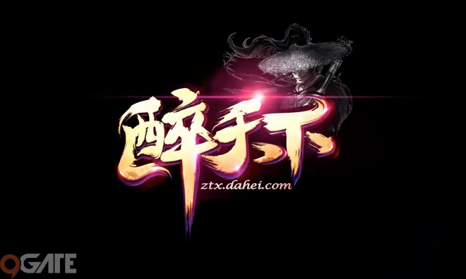 Tuý Thiên Hạ: Trailer Game