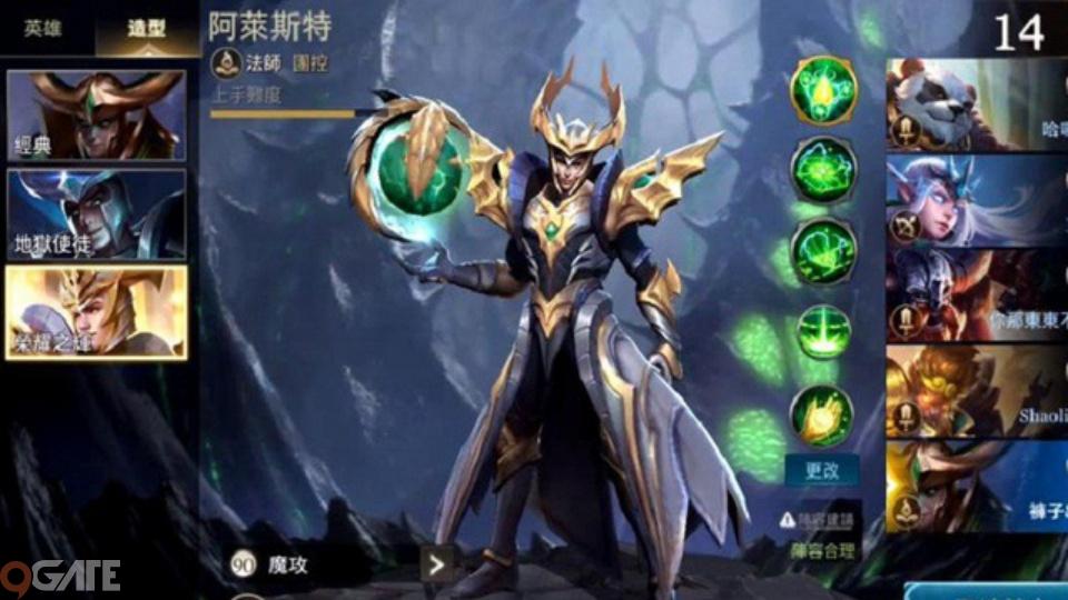 Liên Quân Mobile: Phần thưởng skin của đấu hạng mùa 5 sẽ là Aleister Quang Vinh
