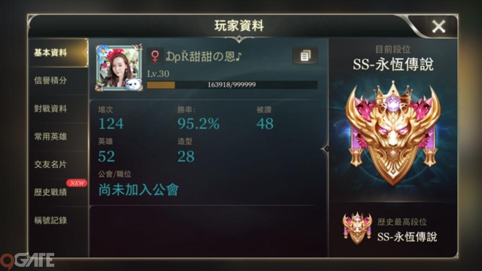 Liên Quân Mobile: Sốc với account Top 1 rank Đài Loan mới chơi có... 119 trận