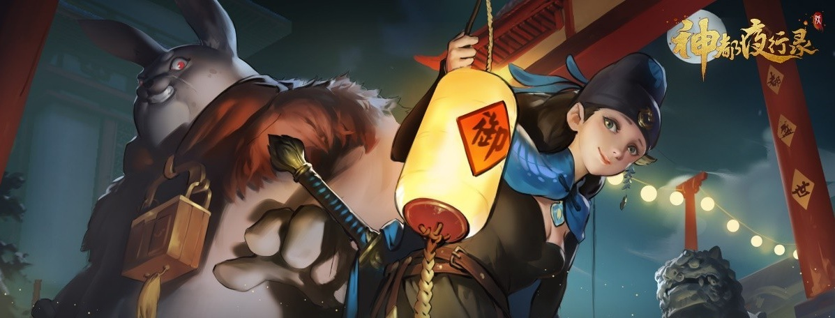 Thần Đô Dạ Hành Lục