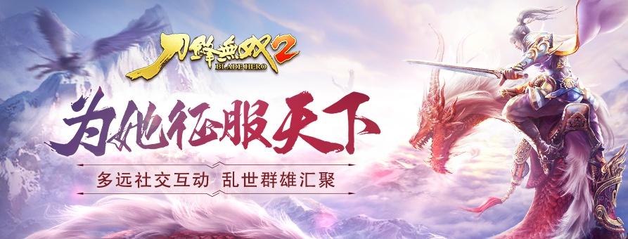 Đao Phong Vô Song 2