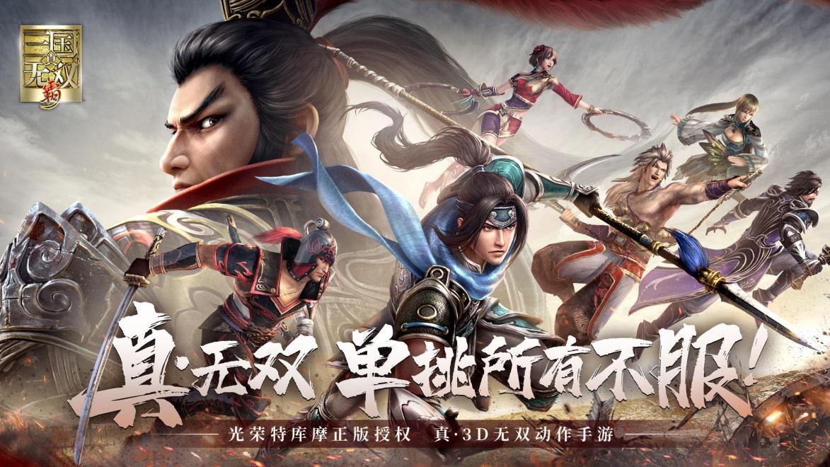 Tencent vừa tung ra bom tấn Dynasty Warriors: Dominate trên cả 2 hệ điều hành Android và iOS