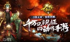 Đao Phong Vô Song: Trailer game